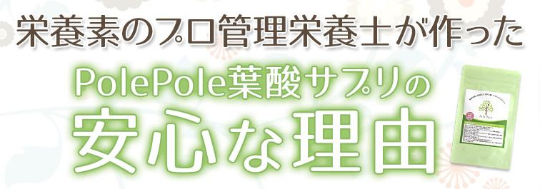PolePole葉酸マルチサプリ管理栄養士