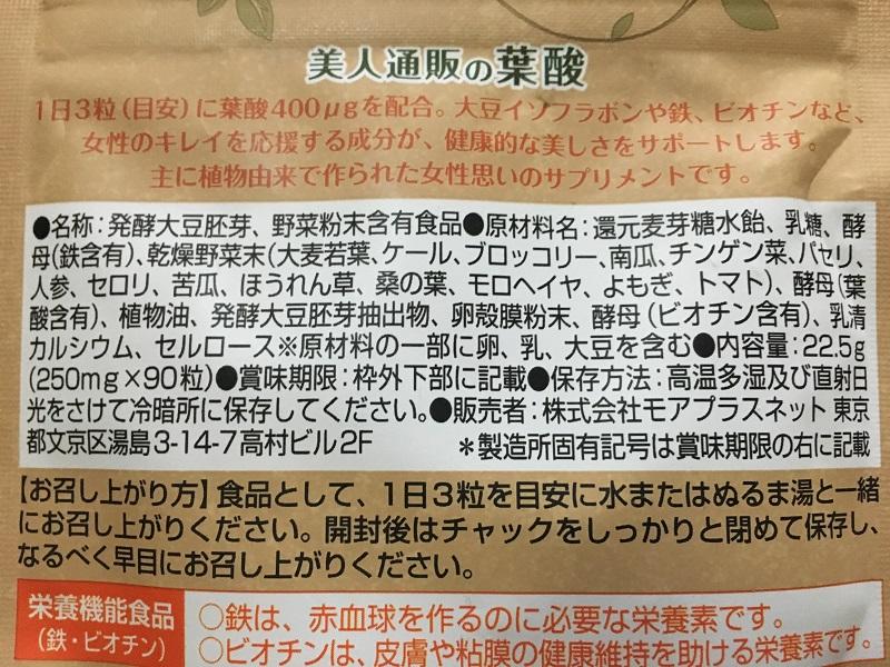 美人通販の葉酸原材料表記