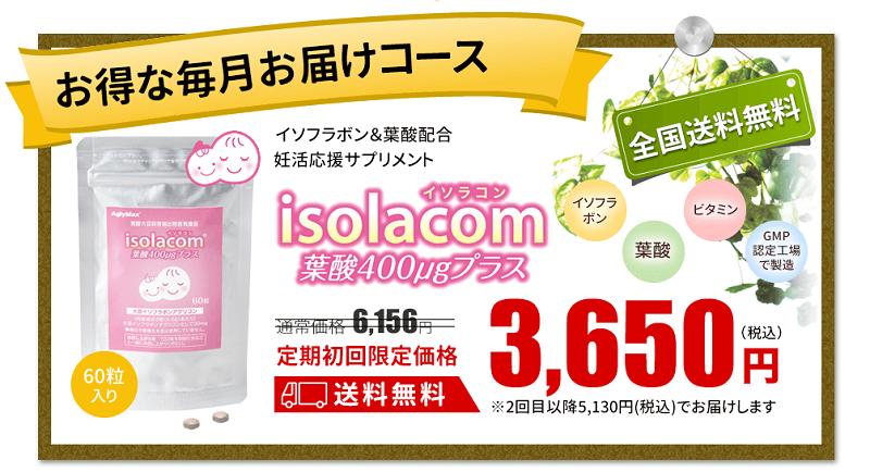イソラコン葉酸価格