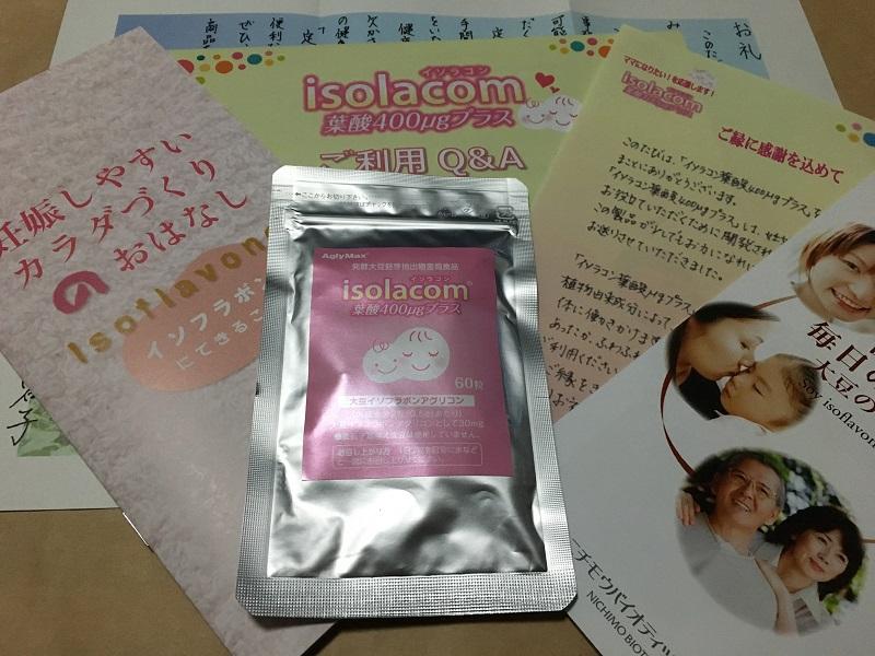 イソラコン葉酸商品画像