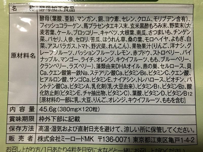 ゆめやの葉酸原材料名