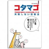 【無料の不妊改善本】コタマゴをもらって妊活を始めよう!