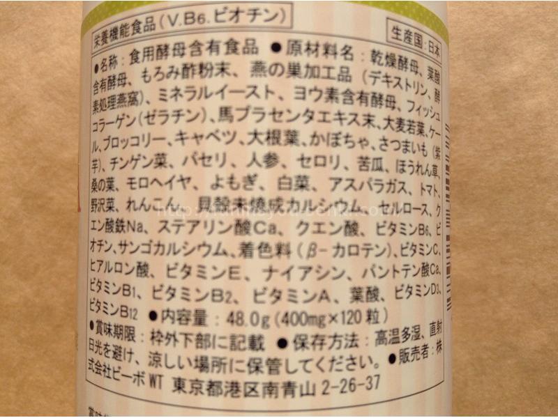 ベルタ葉酸サプリ写真3