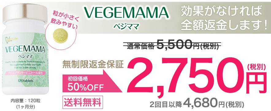 ベジママ価格