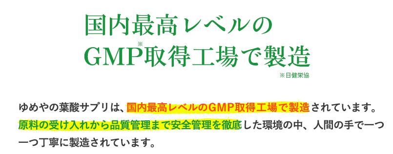 ゆめや葉酸GMP